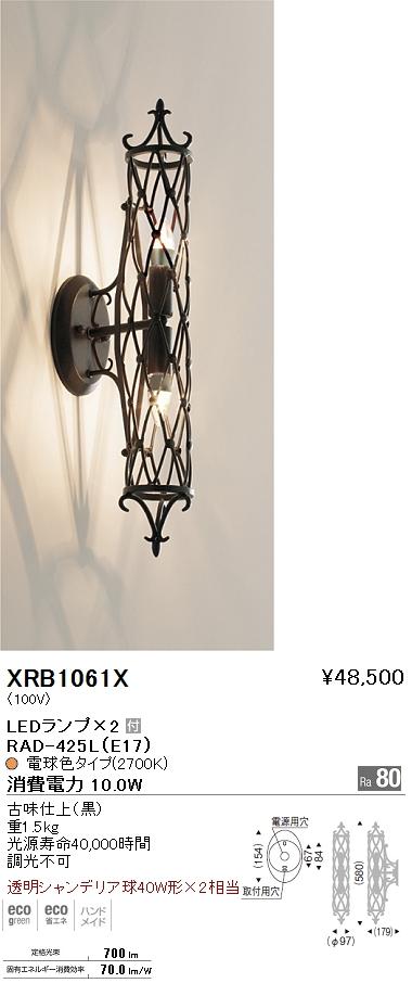 遠藤照明 照明器具AbitaExcel LEDブラケットライト 電球色透明シャンデリア球40W形×2相当XRB-1061X