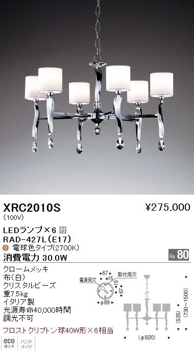 遠藤照明 照明器具AbitaExcel LEDシャンデリアライト フロストクリプトン球40W形×6相当XRC-2010S