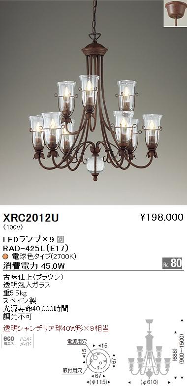 遠藤照明 照明器具AbitaExcel LEDシャンデリアライト 透明シャンデリア球40W形×9相当XRC-2012U