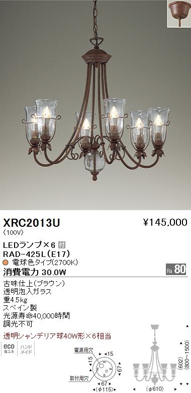 遠藤照明 照明器具AbitaExcel LEDシャンデリアライト 透明シャンデリア球40W形×6相当XRC-2013U