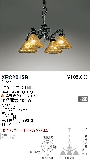 遠藤照明 照明器具AbitaExcel LEDシャンデリアライト 透明クリプトン球40W形×4相当XRC-2015B