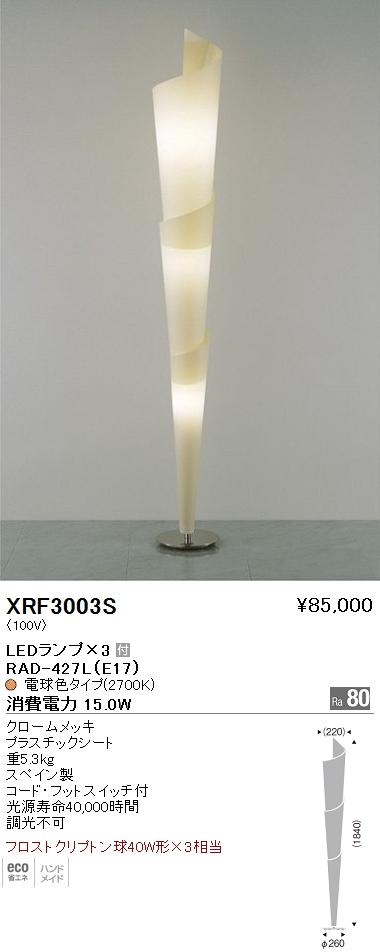 ●遠藤照明 照明器具AbitaExcel LEDスタンドライトXRF-3003S
