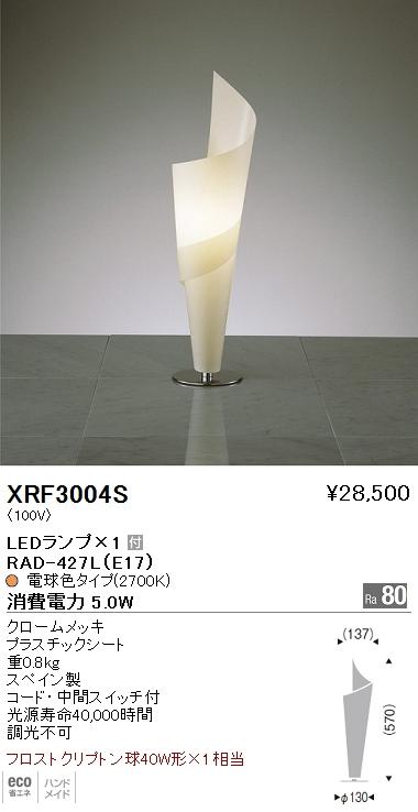 遠藤照明 照明器具AbitaExcel LEDスタンドライトXRF-3004S