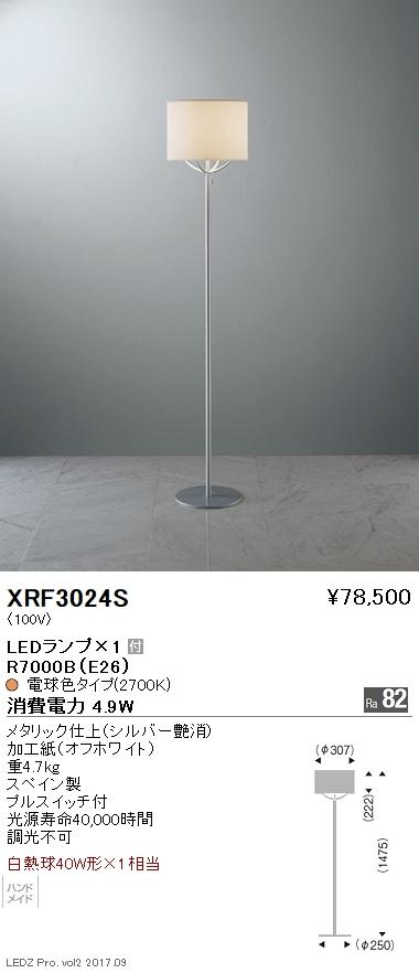 ●遠藤照明 照明器具AbitaExcel LEDスタンドライトXRF-3024S