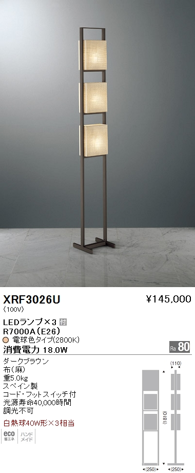 ●遠藤照明 照明器具AbitaExcel LEDスタンドライトXRF-3026U