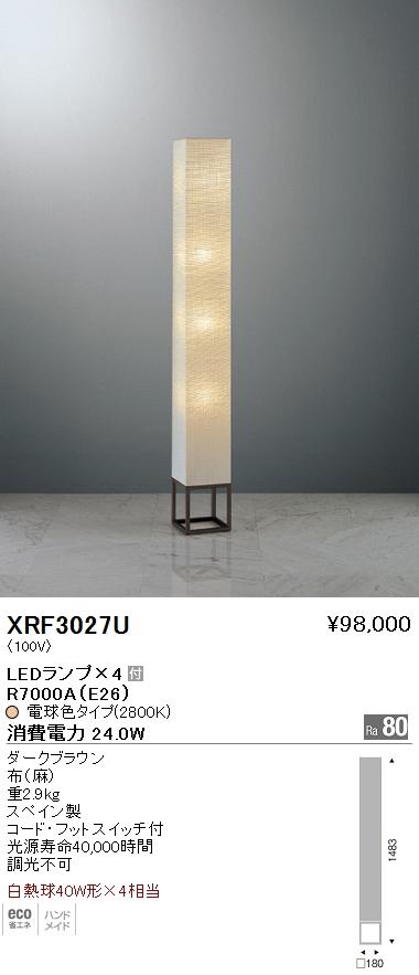 ●遠藤照明 照明器具AbitaExcel LEDスタンドライトXRF-3027U