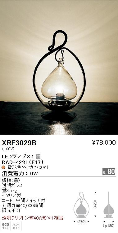 遠藤照明 照明器具AbitaExcel LEDスタンドライトXRF-3029B