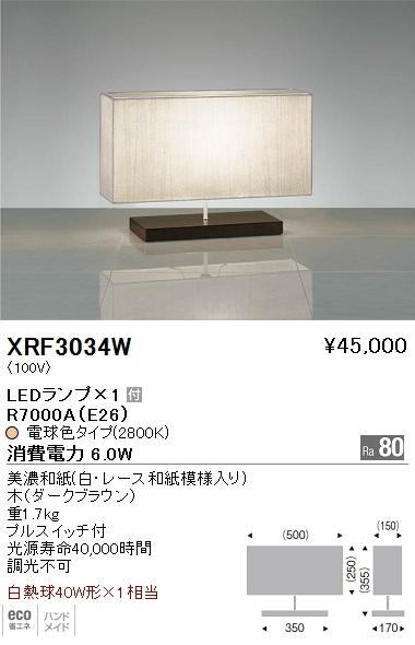 遠藤照明 照明器具LEDスタンドライトXRF-3034W