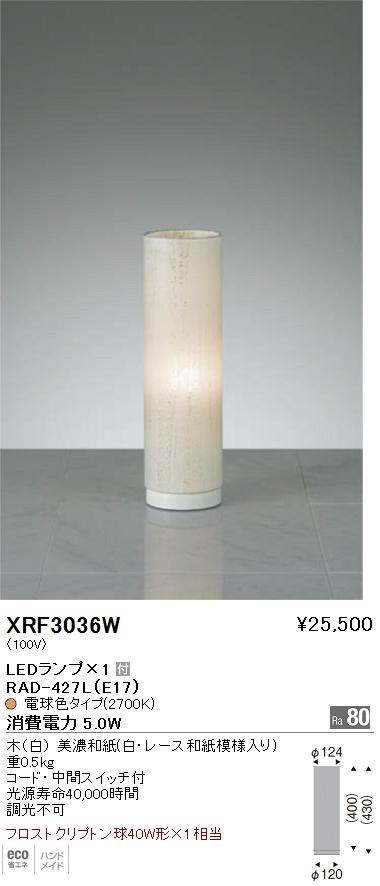 遠藤照明 照明器具LEDスタンドライトXRF-3036W