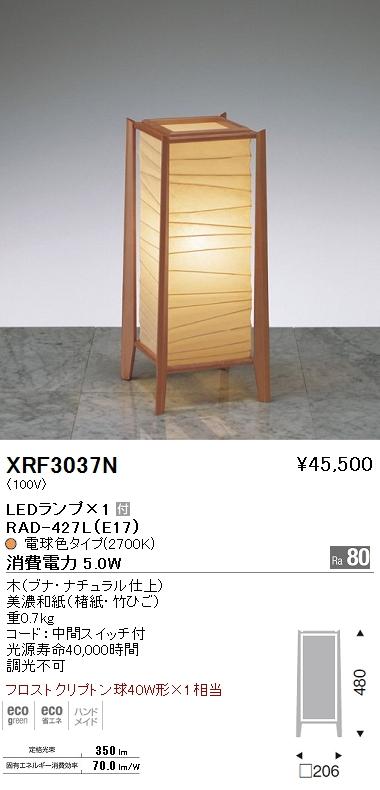 遠藤照明 照明器具和風照明 AbitaExcel LEDスタンドライトXRF-3037N