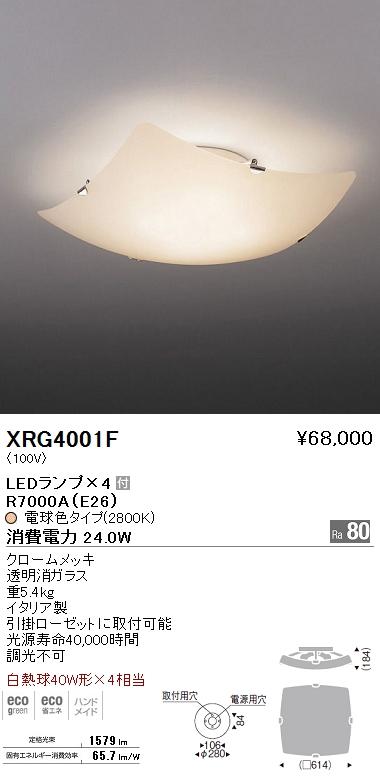 遠藤照明 照明器具AbitaExcel LEDシーリングライト 白熱球40W形×4相当XRG-4001F