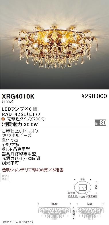 遠藤照明 照明器具AbitaExcel LEDシャンデリアライト 透明シャンデリア球40W形×6相当XRG-4010K