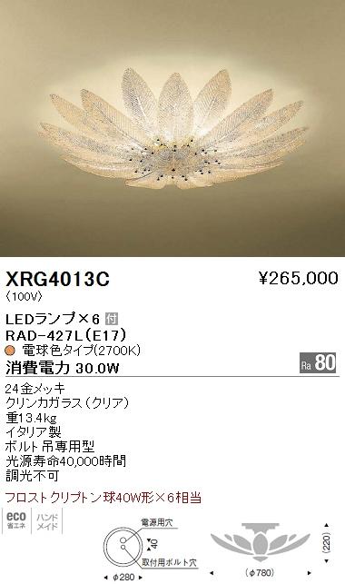 遠藤照明 照明器具AbitaExcel LEDシャンデリアライト フロストクリプトン球40W形×6相当XRG-4013C