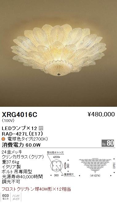 遠藤照明 照明器具AbitaExcel LEDシャンデリアライト フロストクリプトン球40W形×12相当XRG-4016C