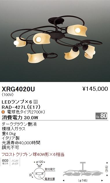 遠藤照明 照明器具AbitaExcel LEDシャンデリアライト フロストクリプトン球40W形×6相当XRG-4020U