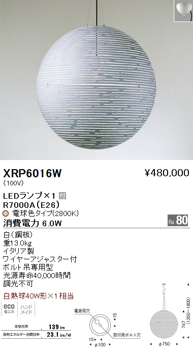 遠藤照明 照明器具LEDペンダントライト 白熱球40W形×1相当XRP-6016W