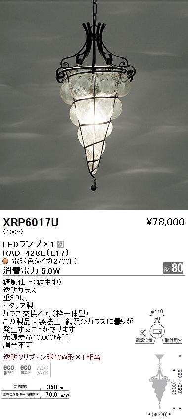 遠藤照明 照明器具AbitaExcel LEDペンダントライト 透明クリプトン球40W形×1相当XRP-6017U