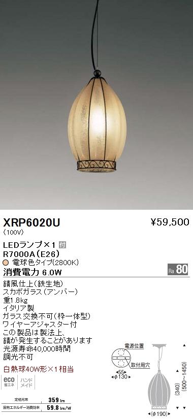 遠藤照明 照明器具AbitaExcel LEDペンダントライト 白熱球40W形×1相当XRP-6020U