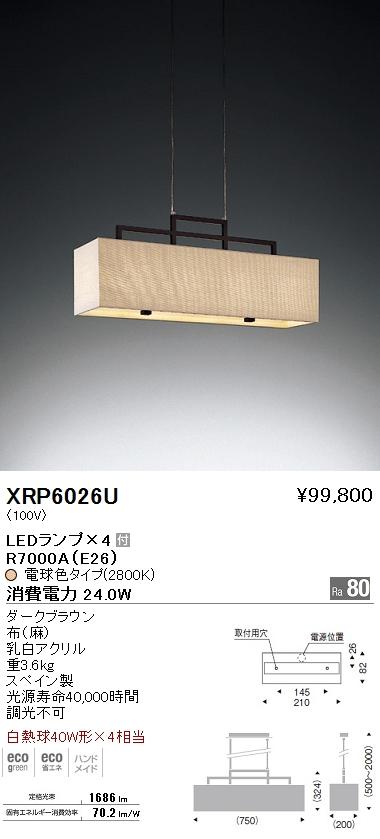 遠藤照明 照明器具AbitaExcel LEDペンダントライト 白熱球40W形×4相当XRP-6026U