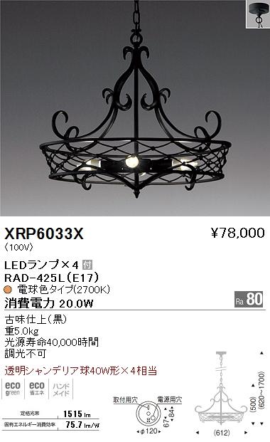 遠藤照明 照明器具AbitaExcel LEDペンダントライト 透明シャンデリア球40W形×4相当XRP-6033X