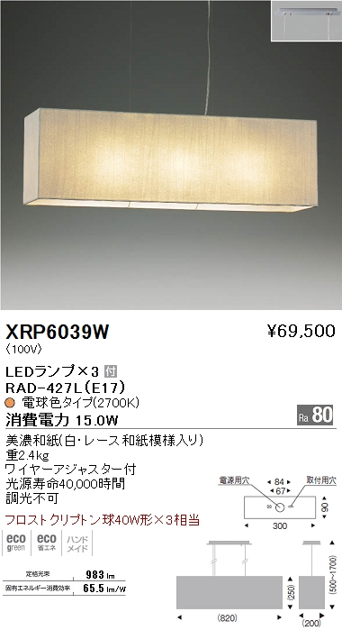 遠藤照明 照明器具AbitaExcel LEDペンダントライト フロストクリプトン球40W形×3相当XRP-6039W