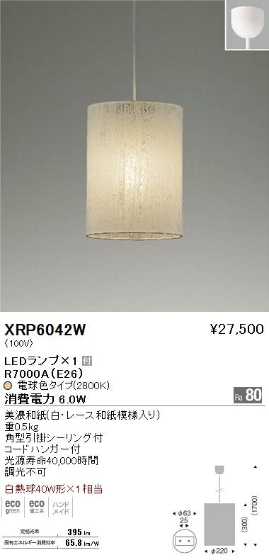 遠藤照明 照明器具AbitaExcel LEDペンダントライト 白熱球40W形×1相当XRP-6042W