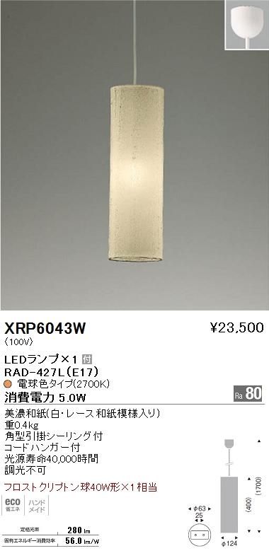遠藤照明 照明器具AbitaExcel LEDペンダントライト フロストクリプトン球40W形×1相当XRP-6043W