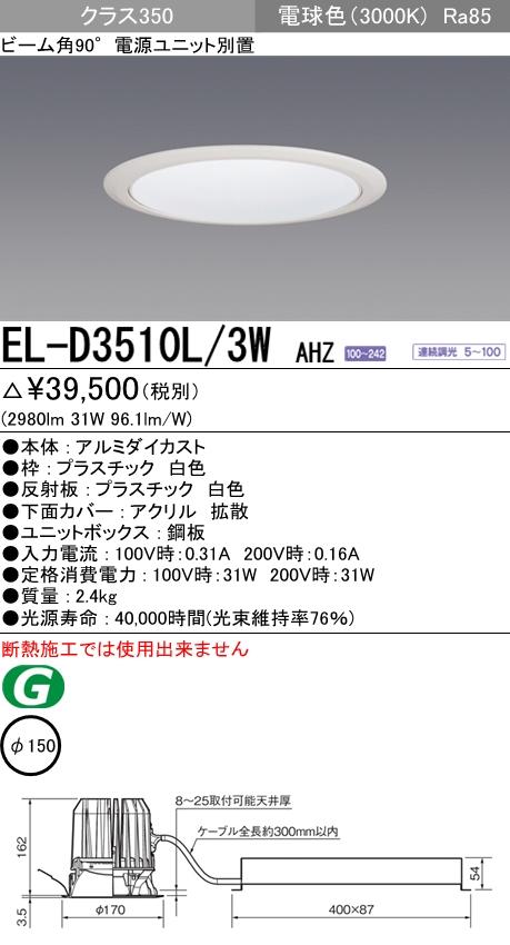三菱電機 施設照明LEDダウンライト 拡散光シリーズ クラス350(FHT42形×2相当)90°φ150白色コーン 電球色 連続調光EL-D3510L/3W AHZ