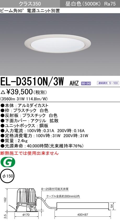 三菱電機 施設照明LEDダウンライト 拡散光シリーズ クラス350(FHT42形×2相当)90°φ150白色コーン 昼白色 連続調光EL-D3510N/3W AHZ