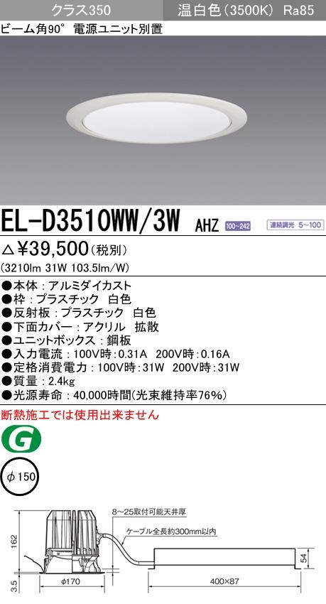 三菱電機 施設照明LEDダウンライト 拡散光シリーズ クラス350(FHT42形×2相当)90°φ150白色コーン 温白色 連続調光EL-D3510WW/3W AHZ