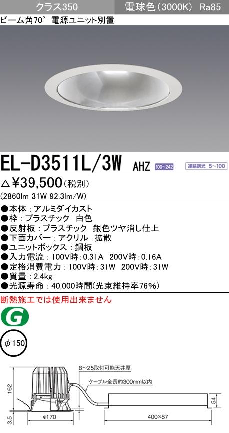 三菱電機 施設照明LEDダウンライト 拡散光シリーズ クラス350(FHT42形×2相当)80°φ150銀色コーン 電球色 連続調光EL-D3511L/3W AHZ