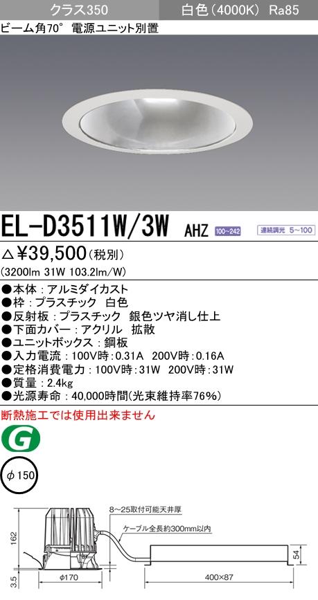 三菱電機 施設照明LEDダウンライト 拡散光シリーズ クラス350(FHT42形×2相当)80°φ150銀色コーン 白色 連続調光EL-D3511W/3W AHZ