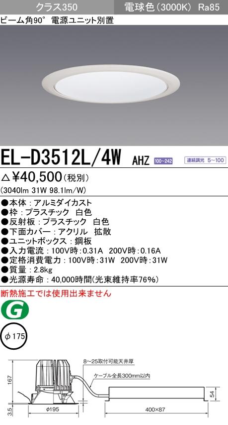 三菱電機 施設照明LEDダウンライト 拡散光シリーズ クラス350(FHT42形×2相当)90°φ175白色コーン 電球色 連続調光EL-D3512L/4W AHZ
