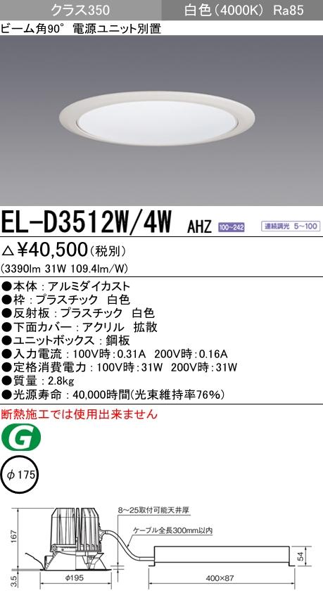 三菱電機 施設照明LEDダウンライト 拡散光シリーズ クラス350(FHT42形×2相当)90°φ175白色コーン 白色 連続調光EL-D3512W/4W AHZ