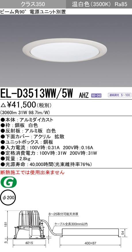 三菱電機 施設照明LEDダウンライト 拡散光シリーズ クラス350(FHT42形×2相当)90°φ200白色コーン 温白色 連続調光EL-D3513WW/5W AHZ