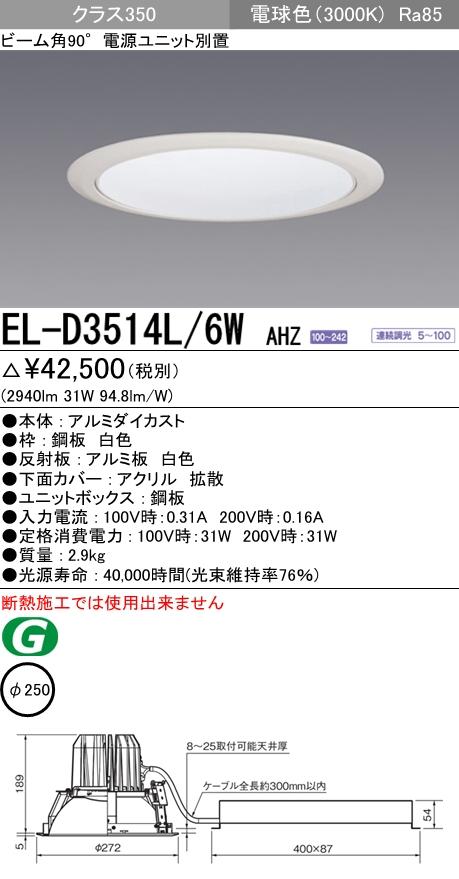 三菱電機 施設照明LEDダウンライト 拡散光シリーズ クラス350(FHT42形×2相当)100°φ250白色コーン 電球色 連続調光EL-D3514L/6W AHZ