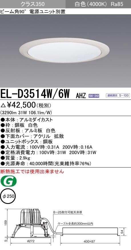 三菱電機 施設照明LEDダウンライト 拡散光シリーズ クラス350(FHT42形×2相当)100°φ250白色コーン 白色 連続調光EL-D3514W/6W AHZ