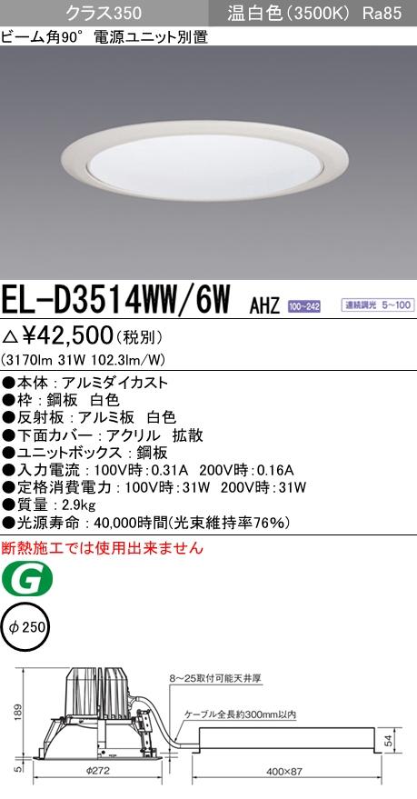 三菱電機 施設照明LEDダウンライト 拡散光シリーズ クラス350(FHT42形×2相当)100°φ250白色コーン 温白色 連続調光EL-D3514WW/6W AHZ