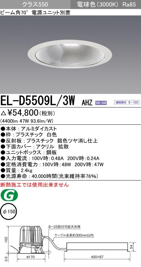 三菱電機 施設照明LEDダウンライト 拡散光シリーズ クラス550(HID70W相当)80°φ150鏡面コーン 電球色 連続調光EL-D5509L/3W AHZ