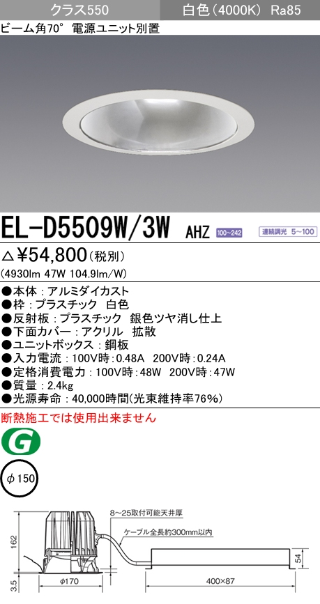 三菱電機 施設照明LEDダウンライト 拡散光シリーズ クラス550(HID70W相当)80°φ150鏡面コーン 白色 連続調光EL-D5509W/3W AHZ