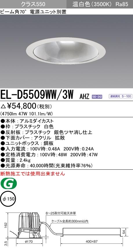 三菱電機 施設照明LEDダウンライト 拡散光シリーズ クラス550(HID70W相当)80°φ150鏡面コーン 温白色 連続調光EL-D5509WW/3W AHZ