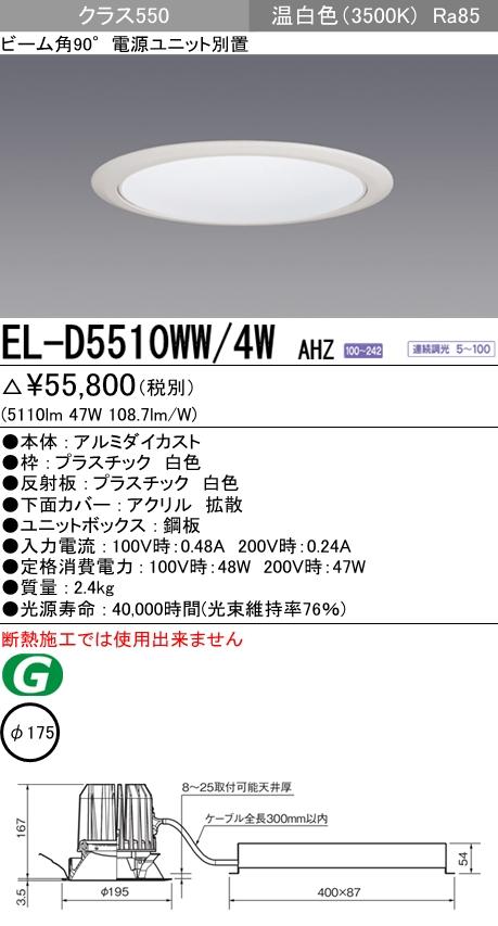 三菱電機 施設照明LEDダウンライト 拡散光シリーズ クラス550(HID70W相当)90°φ175白色コーン 温白色 連続調光EL-D5510WW/4W AHZ