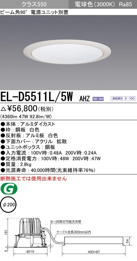 三菱電機 施設照明LEDダウンライト 拡散光シリーズ クラス550(HID70W相当)90°φ200白色コーン 電球色 連続調光EL-D5511L/5W AHZ