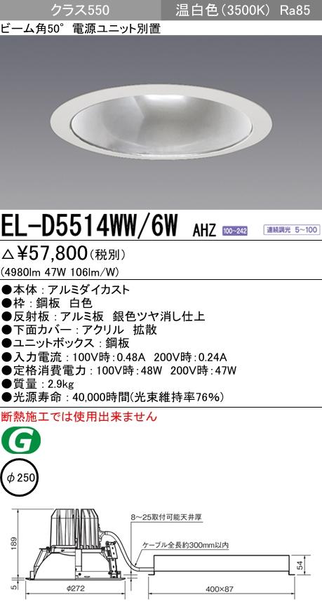 三菱電機 施設照明LEDダウンライト 拡散光シリーズ クラス550(HID70W相当)50°φ250鏡面コーン 温白色 連続調光EL-D5514WW/6W AHZ