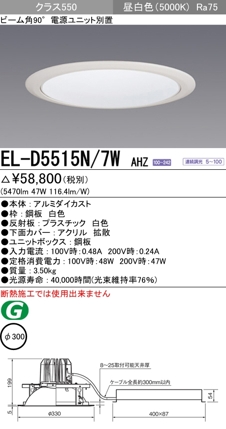 三菱電機 施設照明LEDダウンライト 拡散光シリーズ クラス550(HID70W相当)100°φ300白色コーン 昼白色 連続調光EL-D5515N/7W AHZ