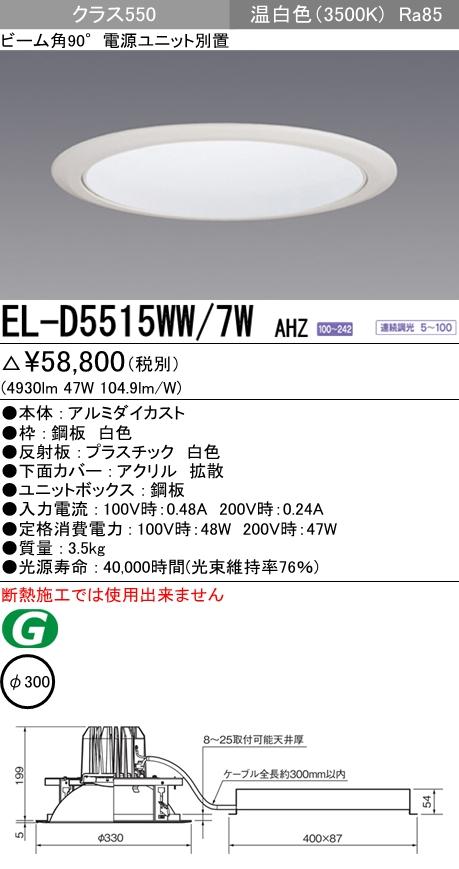 三菱電機 施設照明LEDダウンライト 拡散光シリーズ クラス550(HID70W相当)100°φ300白色コーン 温白色 連続調光EL-D5515WW/7W AHZ