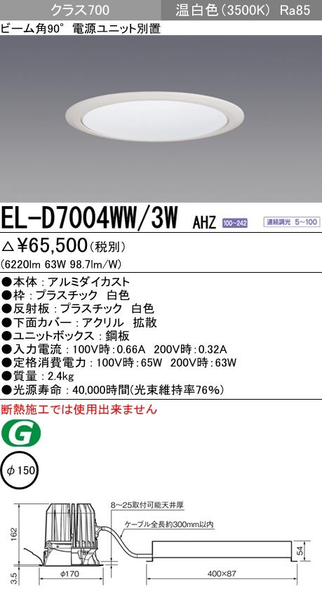 三菱電機 施設照明LEDダウンライト 拡散光シリーズ クラス700(HID100W相当)90°φ150白色コーン 温白色 連続調光EL-D7004WW/3W AHZ