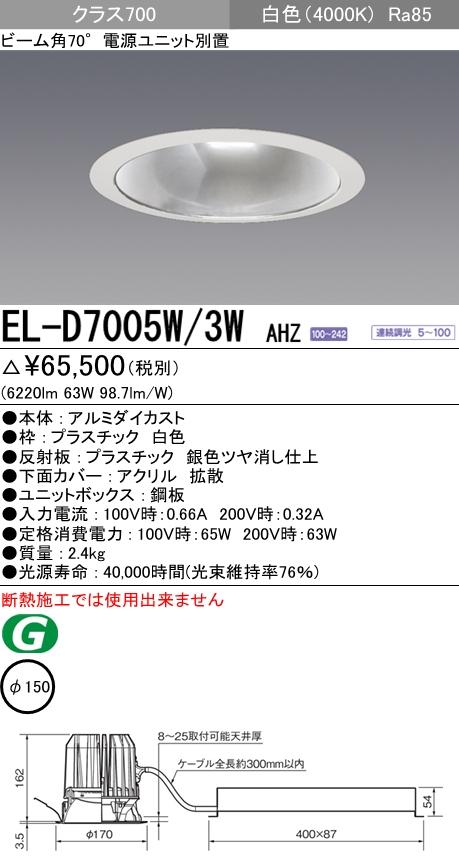 三菱電機 施設照明LEDダウンライト 拡散光シリーズ クラス700(HID100W相当)80°φ150鏡面コーン 白色 連続調光EL-D7005W/3W AHZ