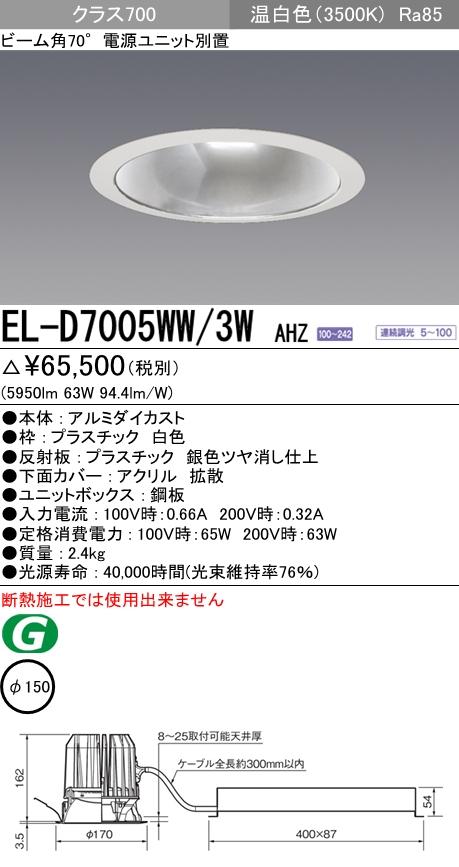 三菱電機 施設照明LEDダウンライト 拡散光シリーズ クラス700(HID100W相当)80°φ150鏡面コーン 温白色 連続調光EL-D7005WW/3W AHZ