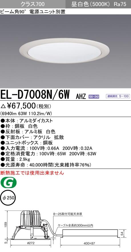 三菱電機 施設照明LEDダウンライト 拡散光シリーズ クラス700(HID100W相当)90°φ250白色コーン 昼白色 連続調光EL-D7008N/6W AHZ
